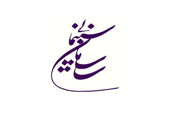 بررسی آخرین فعالیتهای سازمان سینمایی در جلسه شورای مدیران