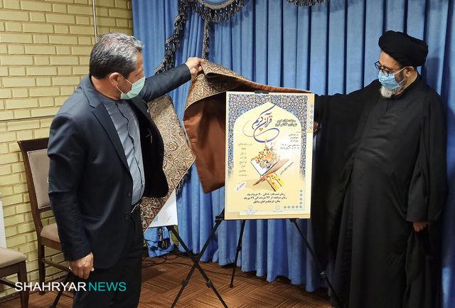 پوستر جشنواره سراسری هشت بهشت و مسابقات قرآنی شهرداری تبریز رونمایی شد