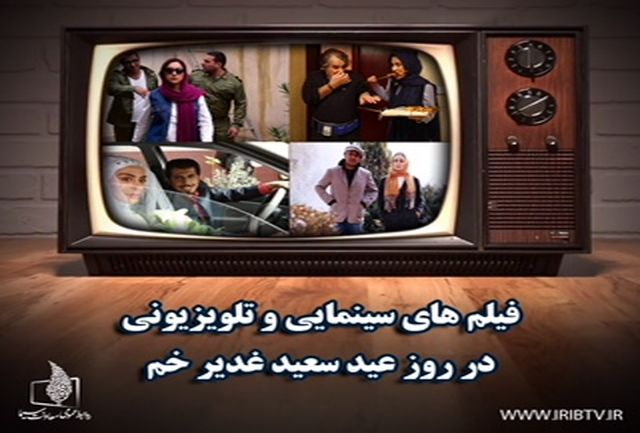 عیدی سینمایی تلویزیون در عید غدیر خم