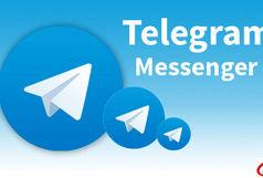 معاونت فرهنگی قوه قضاییه از تلگرام خارج شد