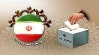 اسامی منتخبان شورای  اسلامی شهرستان لالی