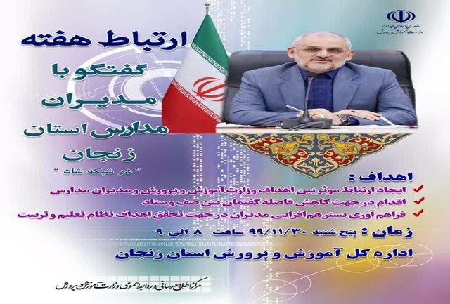 وزیر آموزش و پرورش با مدیران مدارس استان زنجان گفتگو خواهند داشت