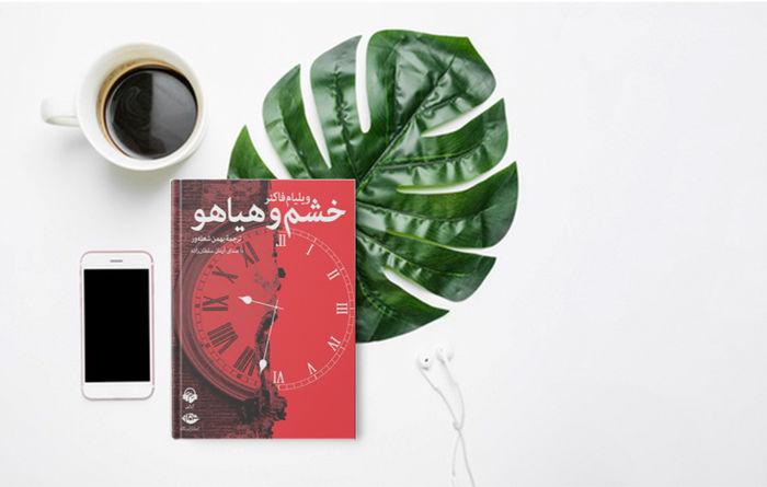 چگونه رمان خواندن را با «خشم و هیاهو» بیاموزیم