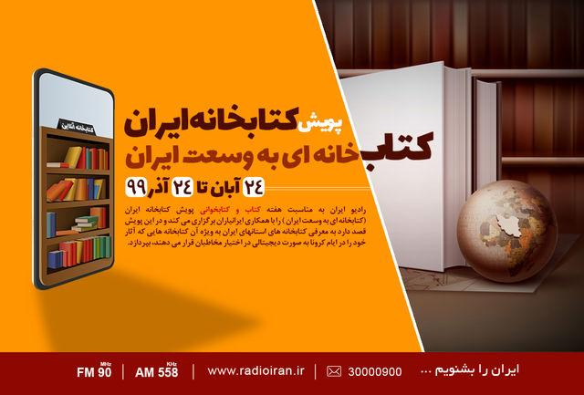 پویش «کتابخانه ایران» در صدایی به وسعت ایران