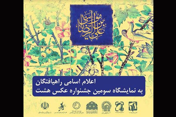 اعلام اسامی راهیافتگان به نمایشگاه سومین جشنواره عکس «هشت»