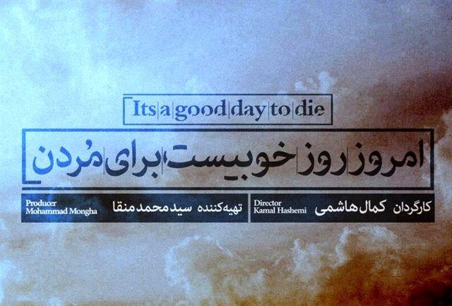 «امروز، روز خوبیست برای مردن» در تماشاخانه ایرانشهر