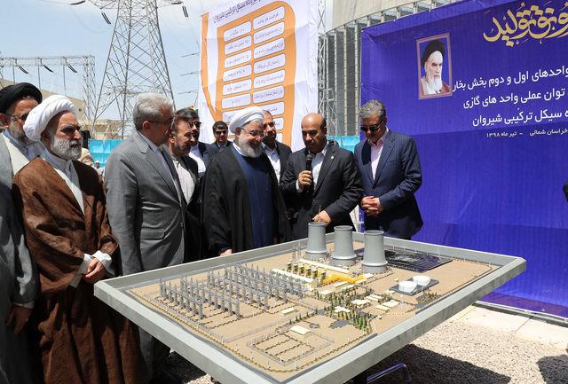 دو واحد بخش بخار نیروگاه سیکل ترکیبی شیروان با حضور رئیس جمهور افتتاح شد