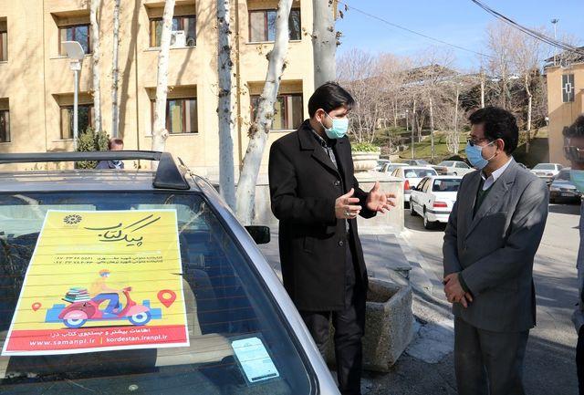 استقبال از اجرای طرح پیک کتاب در کردستان
