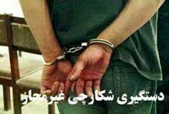 دستگیری 2 شکارچی غیرمجاز در
