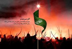 محرم ، کربلا و اصلاح امت جد حسین (ع)؛ عاشورایی که هنوز هم هست