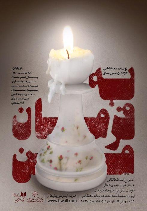 حسن اسدی «به فرمان من» را روی صحنه میبرد