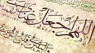 مناجات امام حسین(ع) در کربلا به روایت امام سجاد(ع)