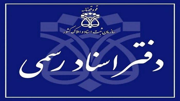 تعویق اجرای تعرفه جدید دفاتر اسناد رسمی
