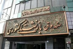 تکلیف دولت برای بنگاههای واگذار شده تعیین شد