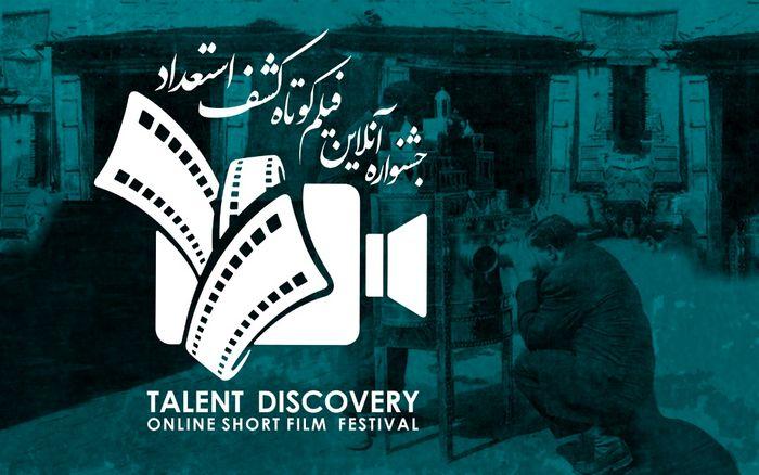 """اولین """"جشنواره آنلاین فیلم کوتاه کشف استعداد"""""""