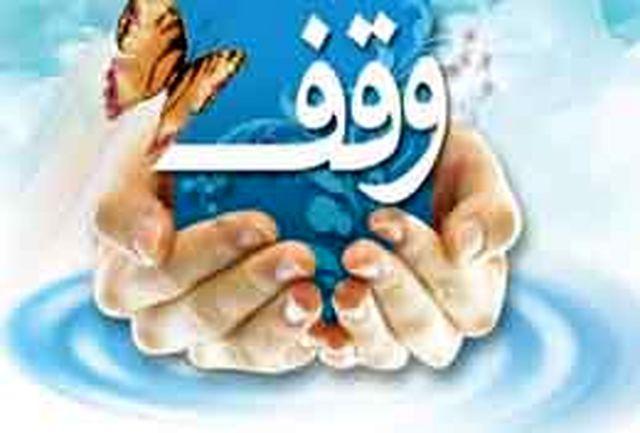 ثبت51 موقوفه در شش ماهه امسال در استان چهارمحال وبختیاری