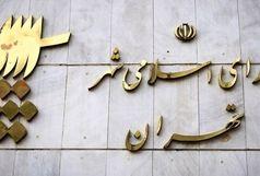اعضای شورای شهر تهران مشخص شد