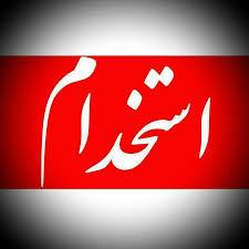 جزئیات برگزاری آزمون استخدامی مشاغل آتشنشانی شهرداریها در روز جمعه 18 مرداد