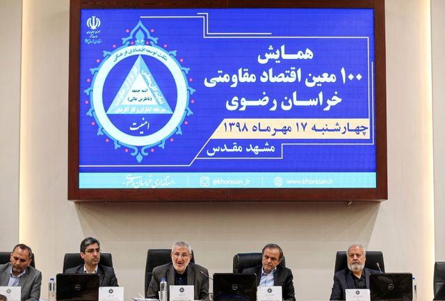 سامانه الکترونیکی «الگوی مثلث توسعه اقتصادی فرهنگی خراسان رضوی» رونمایی شد