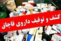 انهدام باند تهیه و توزیع داروهای قاچاق در زاهدان