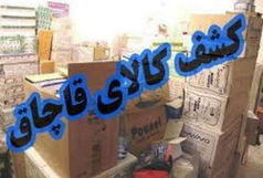 کشف کالای قاچاق از یک منزل مسکونی در جیرفت