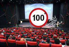 119 کشور متقاضی حضور در یک جشنواره فیلم ایرانی