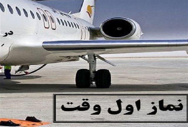 بی توجهی یک شرکت هواپیمایی به فریضه نماز/خلبان عجول 25 مسافر را جا گذاشت !