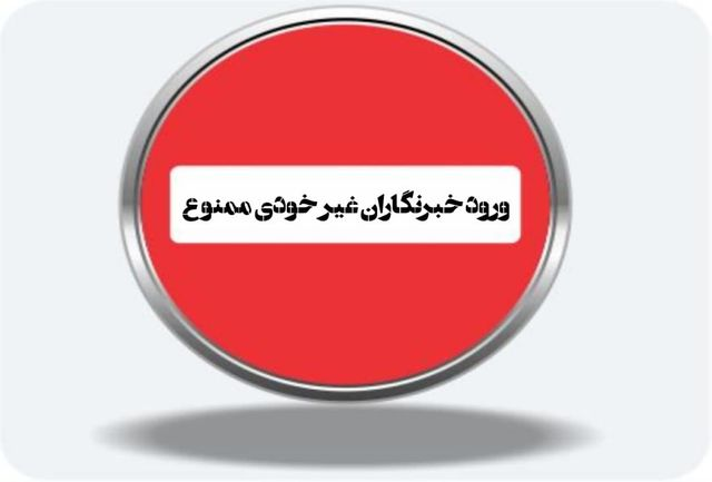 دعوت گزینشی اداره فرهنگ وارشاد اندیمشک از خبرنگاران