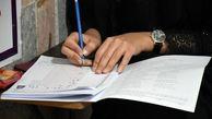 زمان ثبتنام رشتههای بدون آزمون کاردانی و کارشناسی دانشگاه آزاد