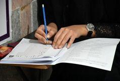 اعلام پذیرفتهشدگان نهایی هشتمین آزمون فراگیر استخدامی دستگاههای اجرایی (دستگاه انتخابی استانداری)