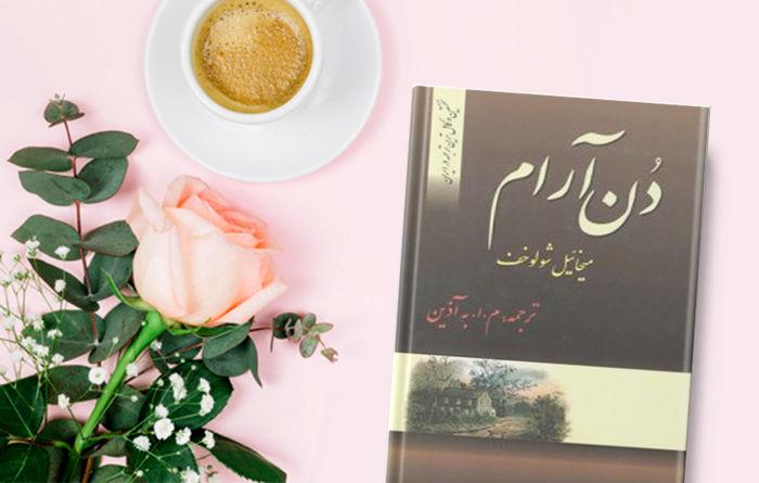 «دن آرام»، حماسه انقلابی دوهزار صفحهای شولوخف