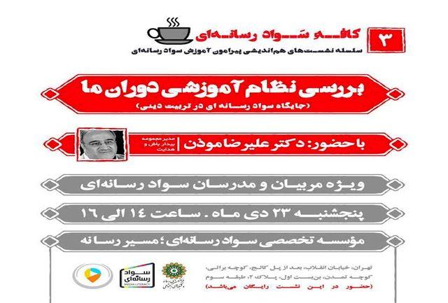 برگزاری سلسله نشستهای هماندیشی «کافه سواد رسانهای»  با حمایت فرهنگسرای رسانه