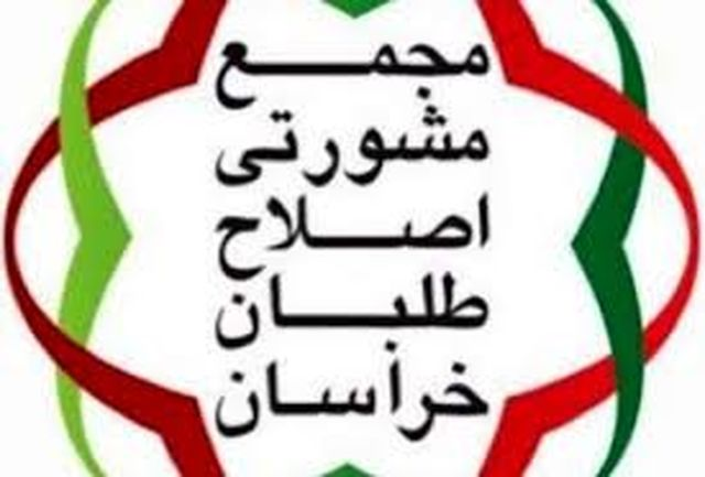 بیانیه حزب مجمع مشورتی اصلاح طلبان خراسان رضوی در پاسداشت ساحت مرجعیت