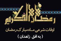 جدول اوقات شرعی زاهدان در رمضان 1400