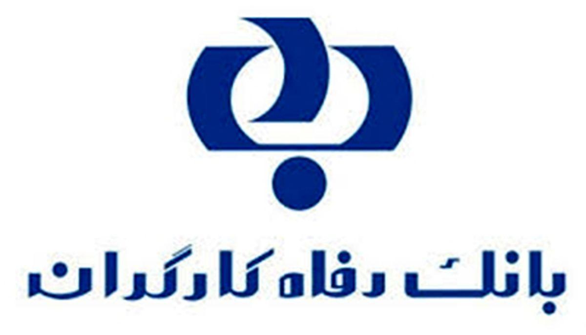 اعلام اسامی برندگان خوش شانس اردیبهشت و خرداد طرح امید رفاه بانک رفاه کارگران