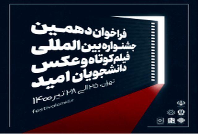 فراخوان دهمین جشنواره بینالمللی فیلم کوتاه و عکس دانشجویان امید منتشر شد