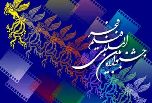 فهرست فیلمهای متقاضی شرکت در جشنواره فیلم فجر منتشر شد