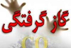 ۲کشته در حادثه گازگرفتگی روستای رقه بشرویه / حال مادر وخیم اعلام شد
