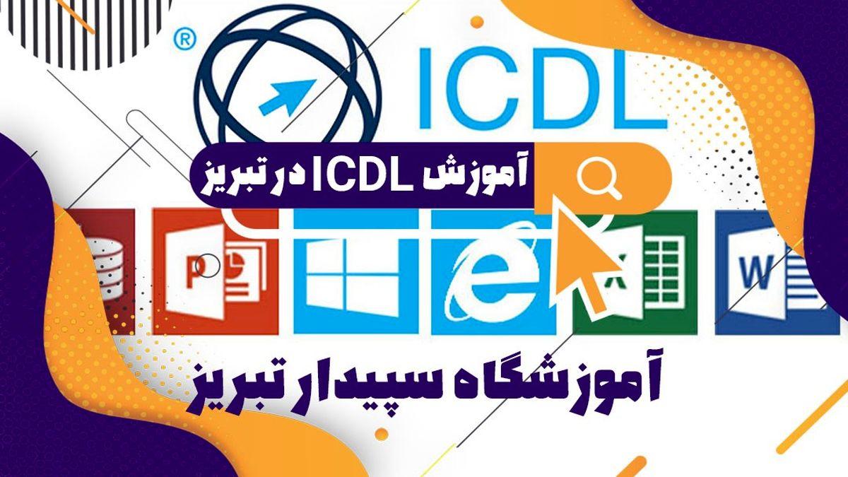 آموزش ICDL  در تبریز در آموزشگاه معتبر سپیدار تبریز