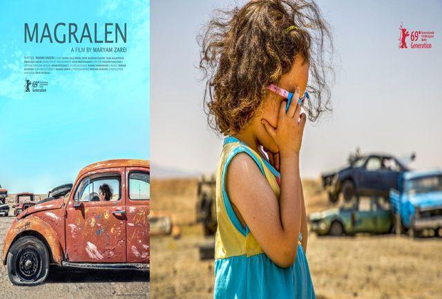 فیلم کوتاه مَگرالِن به جشنواره  برلین سفر کرد