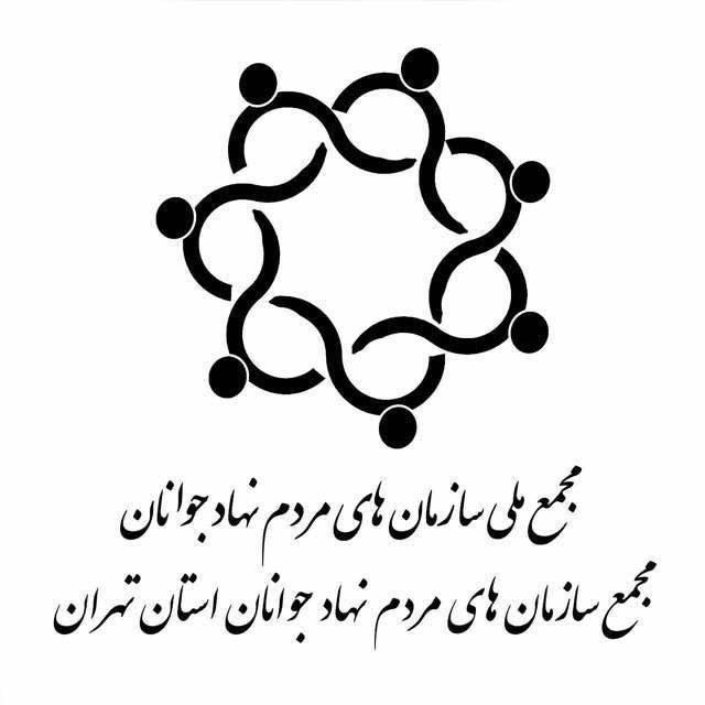 بیانیه مجمع سازمانهای مردم نهاد جوانان استان تهران درخصوص کرونا