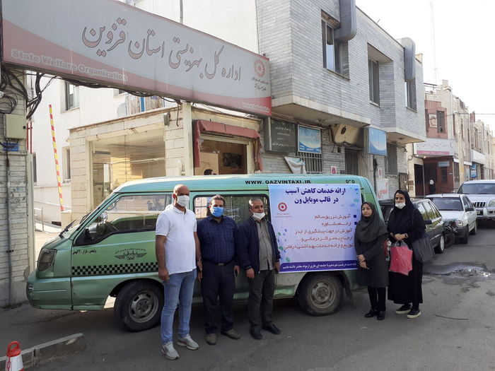 ارائه خدمات کاهش آسیب اعتیاد در قالب موبایل ون برای اولین بار در استان قزوین