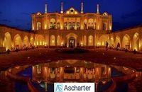 سفر به باغ فتح اباد کرمان با خرید بلیط هواپیما چارتر از آس چارتر