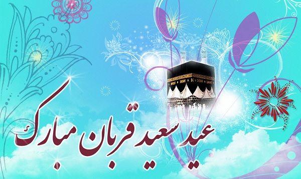 پیام تبریک فرماندارقدس به مناسبت فرا رسیدن عید سعید قربان