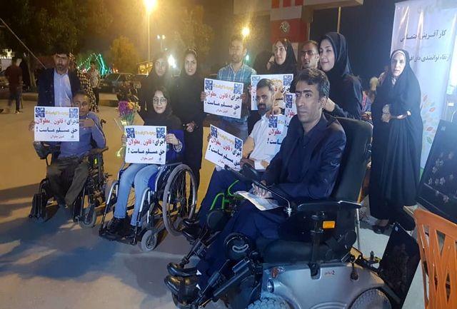آیین بزرگداشت  آذر 97 روز جهانی  معلولین