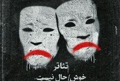 تئاتر خوشحال نیست /کرونا و مصائب خانواده تئاتر