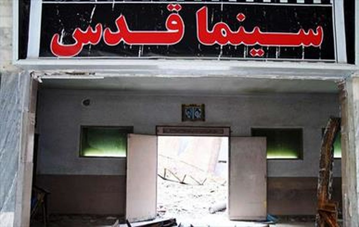 حوزه هنری بدون هماهنگی با وزارت ارشاد دست به تخریب دو سینما در مشهد زده است / خبری از سینمای جایگزین نیست