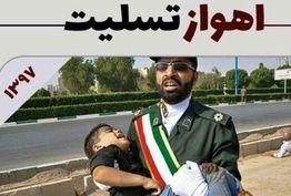 تسلیت امام جمعه شیراز  به مناسبت حادثه تروریستی اهواز