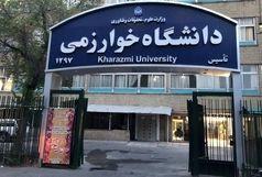 دانشگاه خوارزمی تهران برای ورودیهای جدید خوابگاه ندارد