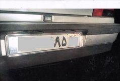 عواقب قانونی پوشاندن پلاک وسیله نقلیه